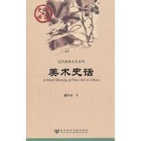 【二手书8成新】中国史话:美术史话 龚产兴 社会科学文献出版社