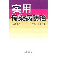 实用传染病防治(第2版)