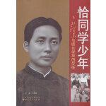 恰同学少年:毛泽东与师长学友的交往