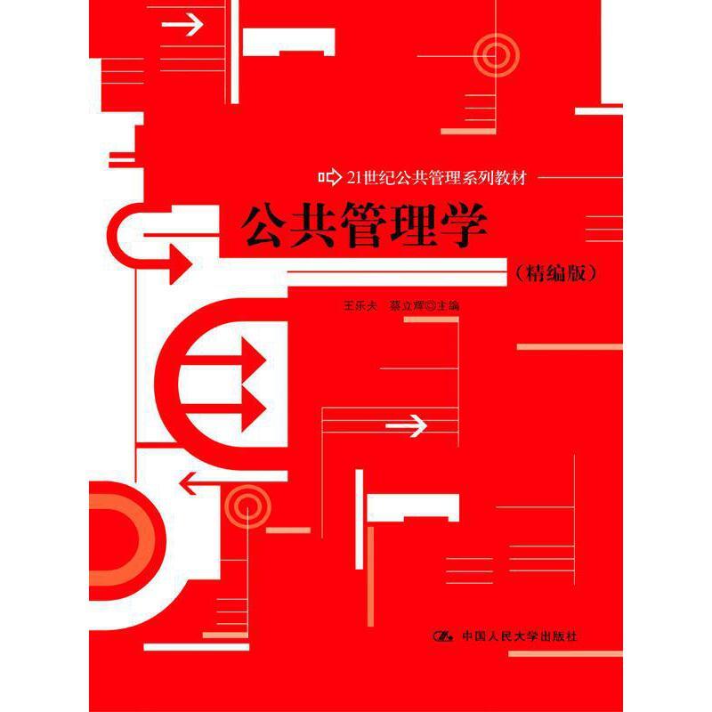 公共管理学(精编版)(21世纪公共管理系列教材)