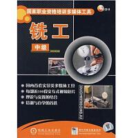 铣工中级 国家职业资格培训多媒体工具2CD-ROM