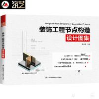装饰工程节点构造设计图集 113个节点 360度无死角 室内装修设计工程细部节点书籍