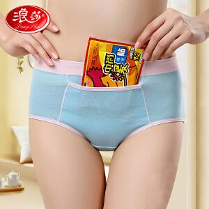 【4条装】浪莎内裤女士生理裤棉质高腰冬暖宫月经期防侧漏卫生三角短裤