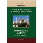 如何促进主动学习与合作学习 9787513574723 外语教学与研究出版社 [美]卫斯理・希勒(Wesley Hiler),琳达・埃尔德(Linda