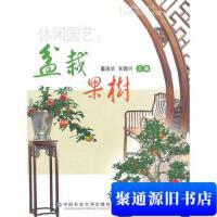 【旧书二手书9成新】休闲园艺:盆栽果树
