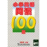 小学英语阅读100篇(附MP3下载) 上海外语教育出版社 主编钱丽英 小学英语阅读书籍9787544609586