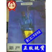 【二手旧书9成新】新产品摄影 /[英]:亚历克斯・拉格,[英]简・伍德,薛林 辽宁美?