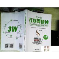 【二手旧书9成新】卖一杯互联网精神:3W咖啡的创业梦想孵化手册