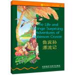 书虫・牛津英汉双语读物:鲁宾孙漂流记(2级上 适合初二、初三年级)