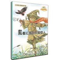 大自然幻想微童话集:戴着红围巾的稻草人(微童话注音美绘版)(充满大幻想的名家故事,海量精美绝伦的图画)
