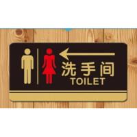 亚克力门牌 墙贴 告示指示牌 标识牌 洗手间门牌贴挂牌标识牌门贴长20cm高10cm