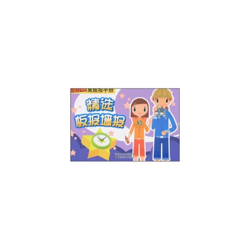 精编黑板报手册:精选板报墙报,江苏美术出版社,祁海燕