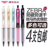 zebra斑马牌JJ9 JJZ49气垫中性笔(�ㄠ�笔)3色笔杆 单支出售 学生考试笔课堂笔
