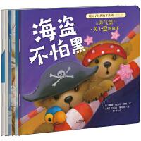 暖房子经典绘本系列・第九辑・勇气篇(套装共6册)