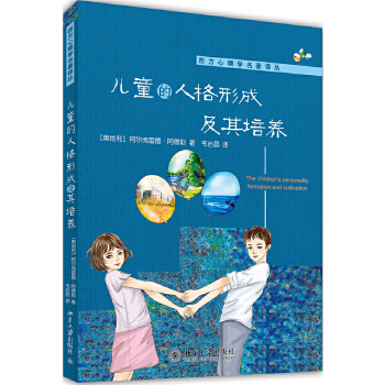 儿童的人格形成及其培养(pdf+txt+epub+azw3+mobi电子书在线阅读下载)