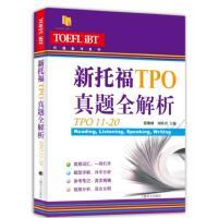 新托福TPO真题全解析:TPO11-20 蒋继刚 周婷君 编著 上海译文出版社 9787532774944【正版品质,售