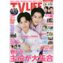 现货 进口日文 テレビライフ首都��版 2020年4/10号 中岛健人 平野紫耀