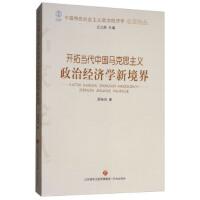 开拓当代中国马克思主义政治经济学新境界 顾海良