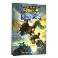 中国原创奇幻动物小说・动物特战队:极速竞赛