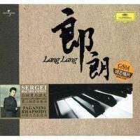 郎朗 拉赫曼尼诺夫第二钢琴曲 帕格尼尼狂想曲 CD DVD
