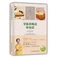 【正版二手书9成新左右】身体的频道你知道 范秀琴 吉林科学技术出版社