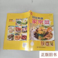 【二手旧书8成新】现代人:好吃易做家常菜