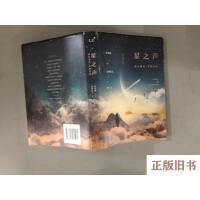 【二手旧书8成新】星之声:爱的絮语・穿越星际