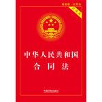 中华人民共和国合同法・实用版