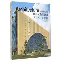 建筑设计手册(第3辑):办公建筑