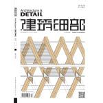 建筑细部(2017.5期)(体系化建造)