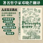 西方哲学史(第9版)
