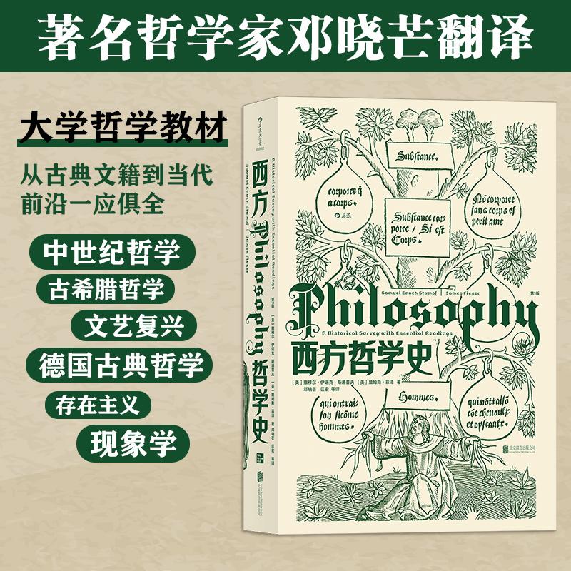 西方哲学史(第9版) 备受好评的西哲史教材全新再版,从古典文籍到当代前沿一应俱全