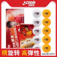 红双喜乒乓球一星二星三星级比赛训练用球室内儿童兵乓球黄色白色