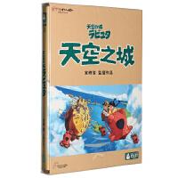 天空之城 吉卜力工作室动画系列 DVD 宫崎骏作品集