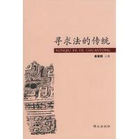 【二手书8成新】寻求法的传统 俞荣根 群众出版社