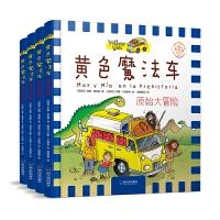 黄色魔法车原始大冒险疯狂的海盗追寻龙的世界奇幻太空之旅全4册 儿童亲子阅读益智科普故事穿越图画书益智互动的亲子游戏书