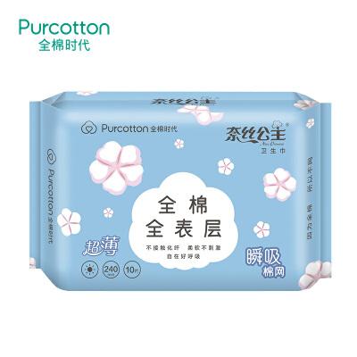 全棉时代  奈丝公主卫生巾瞬吸棉爽超薄日用240MM10片/包