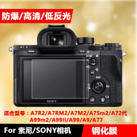 索尼A72 A7R2 A7S2 A7M2 A7RM2 A7R3 A99SM2相机贴膜钢化
