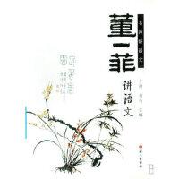 董一菲讲语文(中学段),董一菲,语文出版社,9787802411043