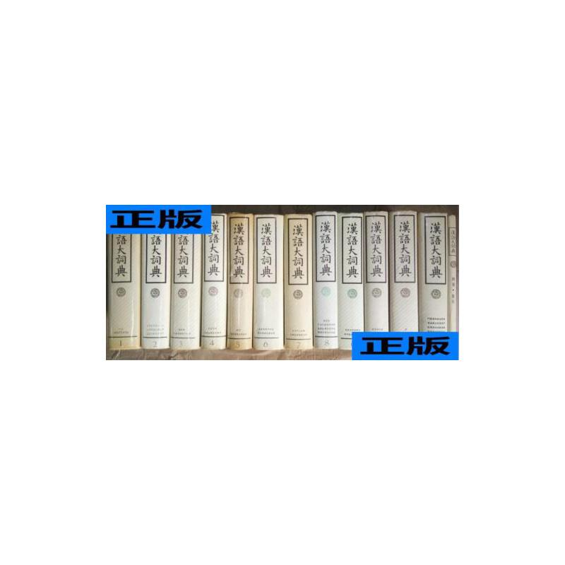 【二手旧书9成新】汉语大词典(全12卷、附录·索引13册合售)(?