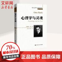 心理学与灵魂 (奥)奥托·兰克(Otto Rank) 著 郑玉荣,殷宏伟 译