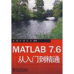 MATLAB 7 6从入门到精通