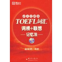新东方 TOEFL词汇词根+联想记忆法:45天突破版(附MP3) 托福词汇 俞敏洪