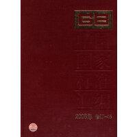 中国国家标准汇编 2008年修订-45