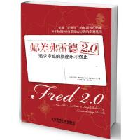 邮差弗雷德2.0:追求卓越的旅途永不终止(10年畅销200万册励志经典的卓越延续!全球激励大师马克 桑布恩改变数亿人命