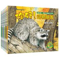 我的第一套野外观察手绘本:你好!动物朋友(共10册)
