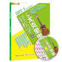 正版轻松学尤克里里入门自学教材Learnto Playukulele四弦琴小吉他自学教程长江文艺出版社