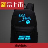 新款潮流初中学生书包运动篮球周边夜光背包个性搞怪休闲旅行双肩包 兄弟篮球 黑色