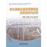 【二手书8成新】城市道路交通流预测预报系统研究与应用 隋亚刚 中国铁道出版社