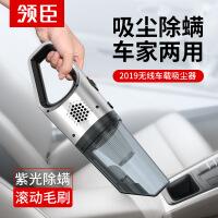 领臣车载吸尘器多功能便携无线款二合一紫外